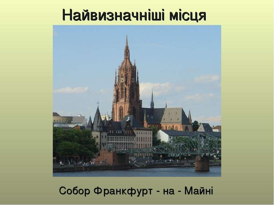 Собор Франкфурт - на - Майні Найвизначніші місця