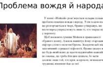 Проблема вождя й народа У поемі «Мойсей» розв'язується складна та важлива про...