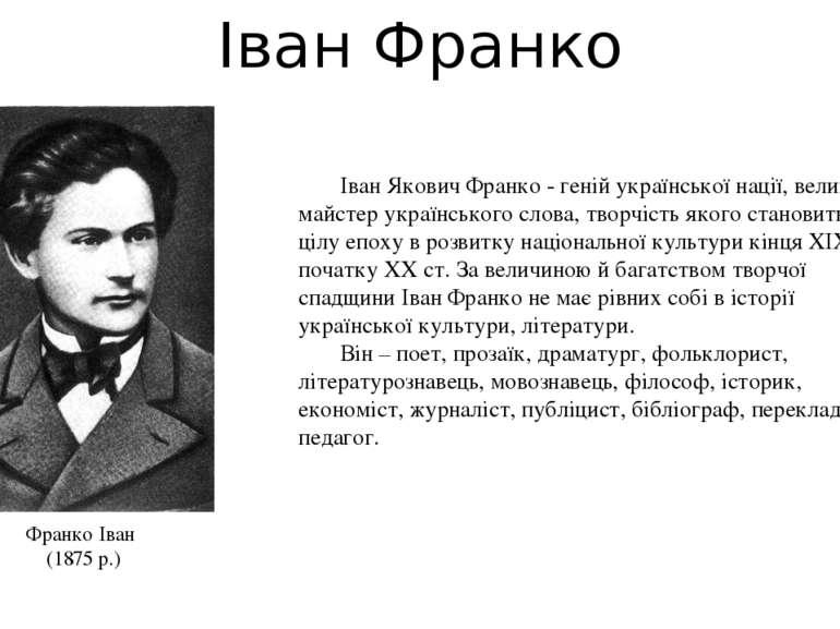 Франко Іван (1875 р.) Іван Якович Франко - геній української нації, великий м...