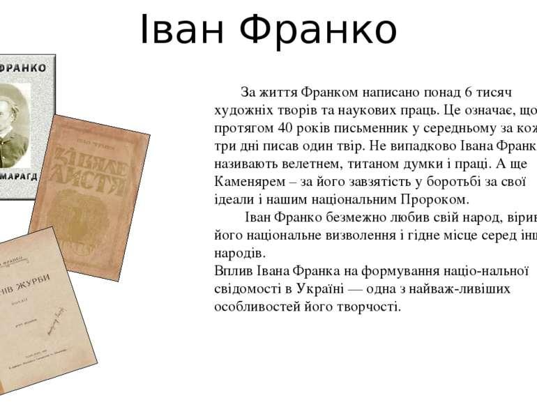 Іван Франко За життя Франком написано понад 6 тисяч художніх творів та науков...
