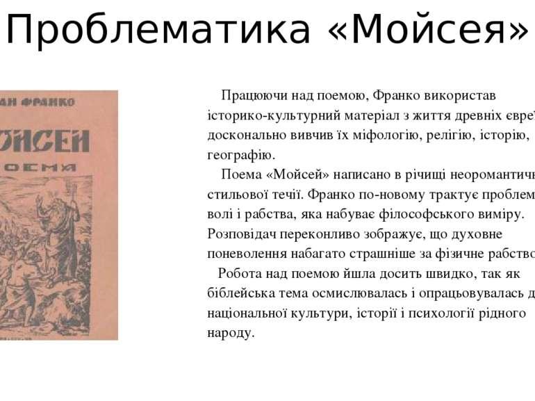 Проблематика «Мойсея» Працюючи над поемою, Франко використав історико-культур...