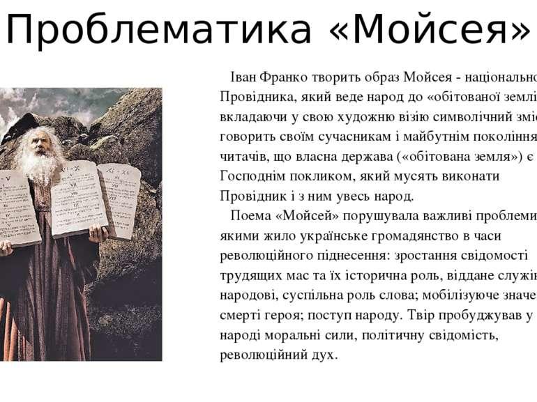 Іван Франко творить образ Мойсея - національного Провідника, який веде народ ...