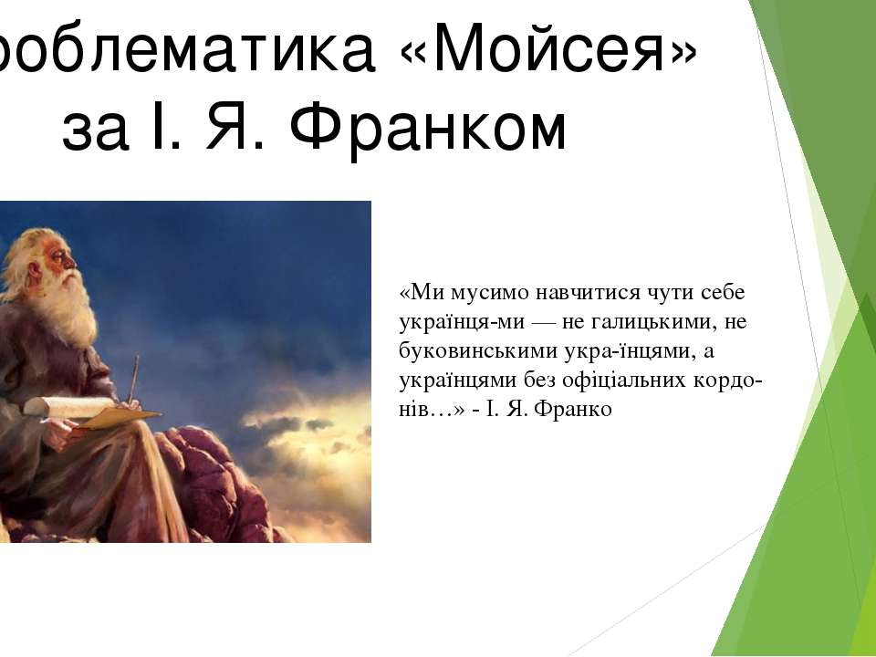 Проблематика «Мойсея» за І. Я. Франком «Ми мусимо навчитися чути себе українц...