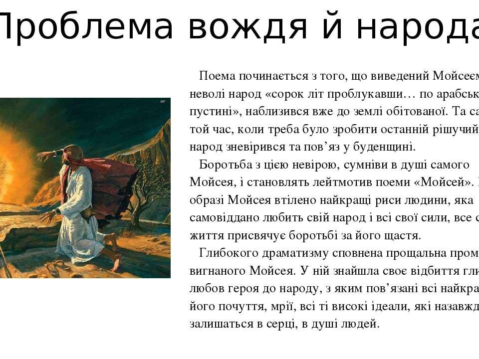 Проблема вождя й народа Поема починається з того, що виведений Мойсеєм з нево...