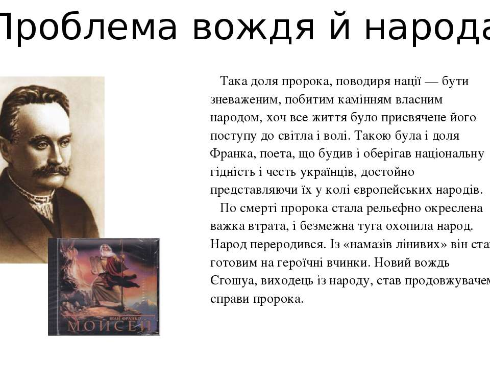 Проблема вождя й народа Така доля пророка, поводиря нації — бути зневаженим, ...