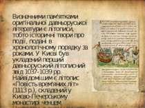 Визначними пам'ятками оригінальної давньоруської літератури є літописи, тобто...