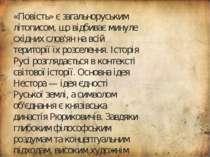 «Повість» є загальноруським літописом, що відбиває минуле східних слов'ян на ...