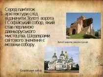 Серед пам'яток архітектури слід відзначити Золоті ворота і Софійський собор, ...
