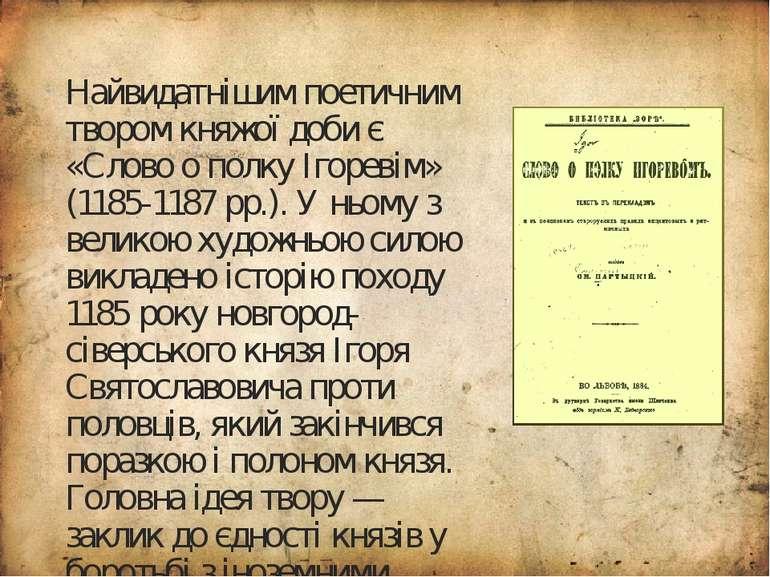 Найвидатнішим поетичним твором княжої доби є «Слово о полку Ігоревім» (1185-1...