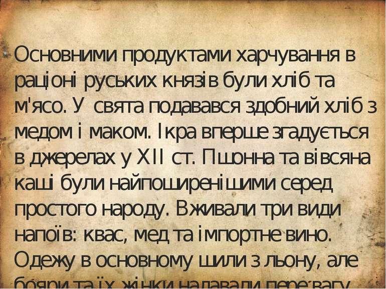 Основними продуктами харчування в раціоні руських князів були хліб та м'ясо. ...