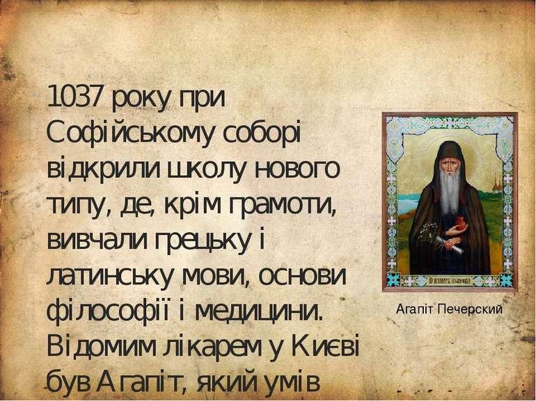 1037 року при Софійському соборі відкрили школу нового типу, де, крім грамоти...