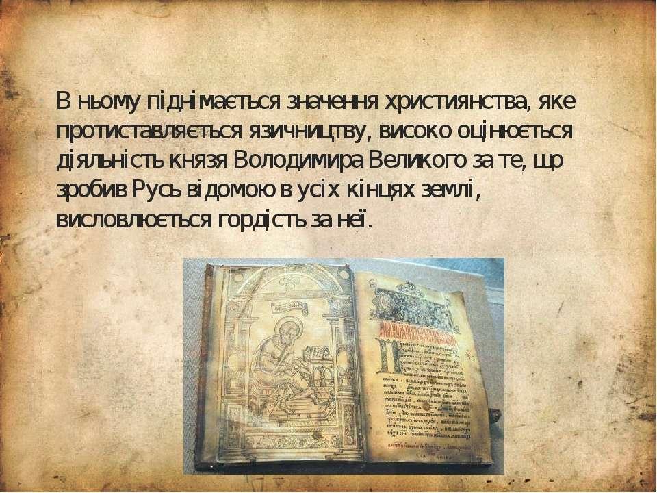 В ньому піднімається значення християнства, яке протиставляється язичництву, ...
