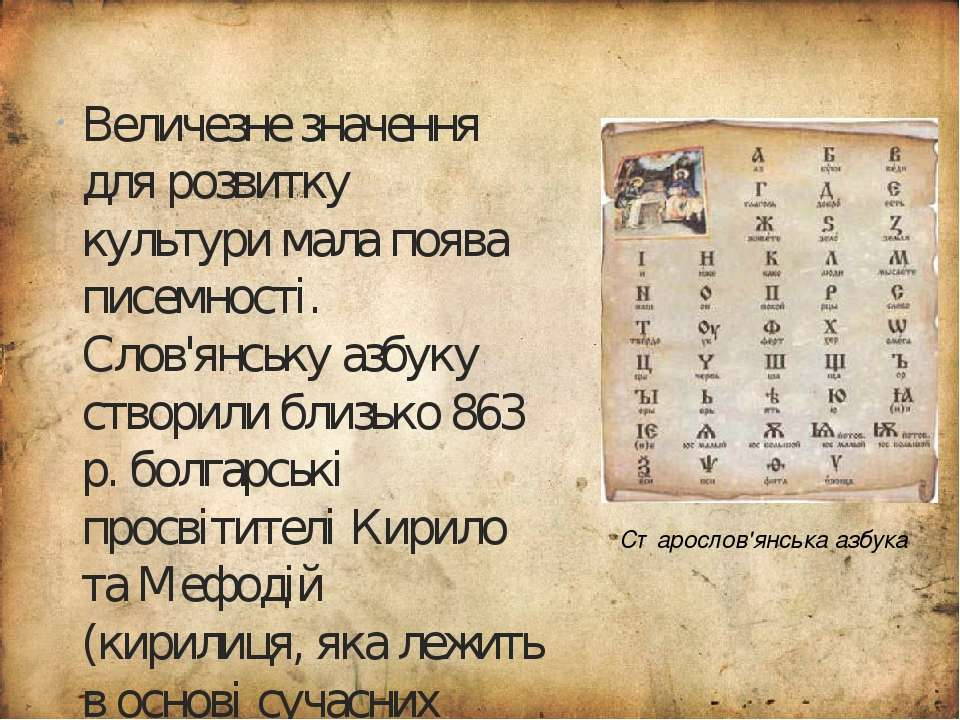 Величезне значення для розвитку культури мала поява писемності. Слов'янську а...