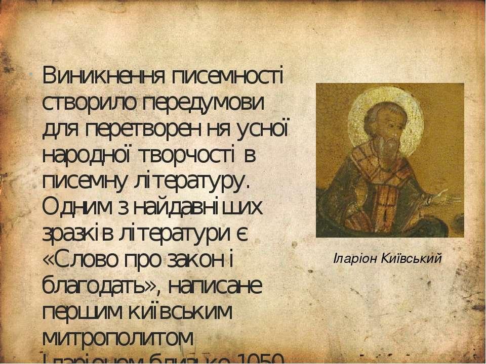 Виникнення писемності створило передумови для перетворен ня усної народної тв...