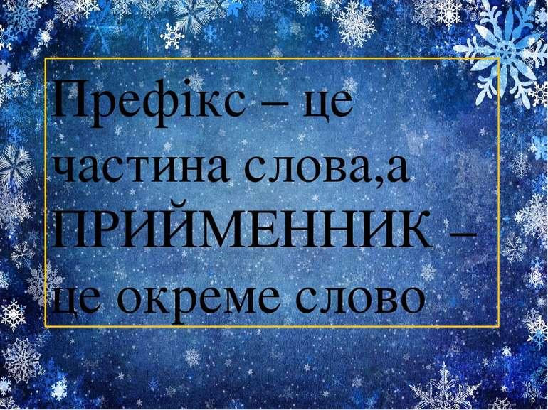 Префікс – це частина слова,а ПРИЙМЕННИК – це окреме слово