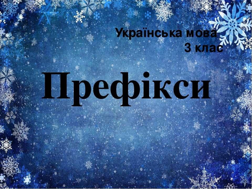 Префікси Українська мова 3 клас
