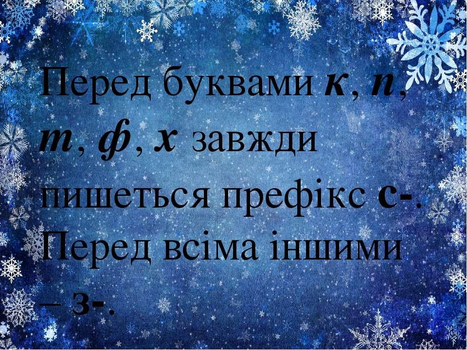 Перед буквами к, п, т, ф, х завжди пишеться префікс с-. Перед всіма іншими – з-.