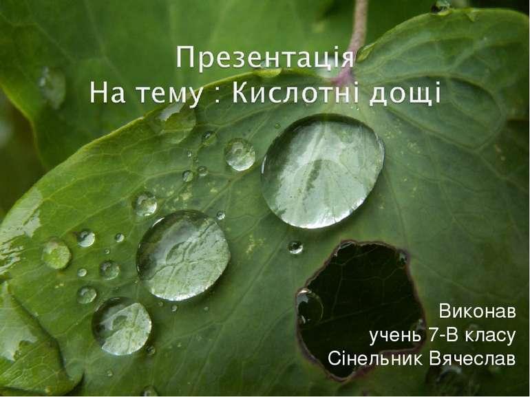 Виконав учень 7-В класу Сінельник Вячеслав