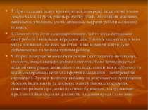 3. При складанні плану враховуються конкретні педагогічні умови (віковий скла...