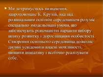 Ми дотримуємось визначення, запропоноване К.Крутій, яка під розвивальним осв...