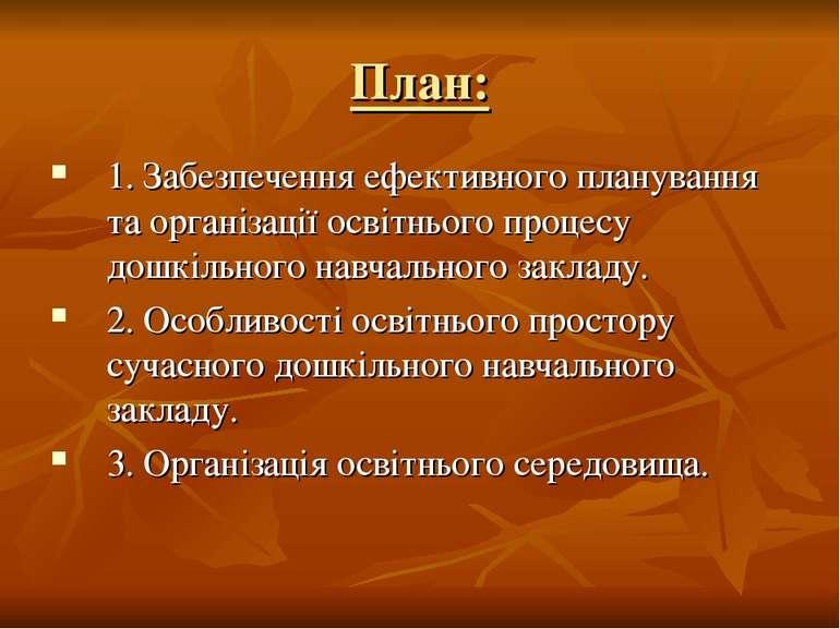 План: 1. Забезпечення ефективного планування та організації освітнього процес...