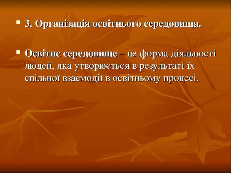 3. Організація освітнього середовища. Освітнє середовище – це форма діяльност...