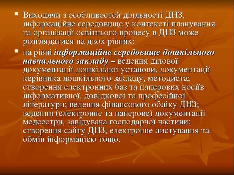 Виходячи з особливостей діяльності ДНЗ, інформаційне середовище у контексті п...