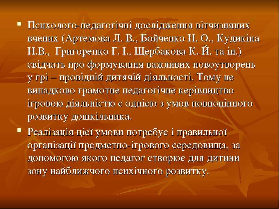 Психолого-педагогічні дослідження вітчизняних вчених (АртемоваЛ.В., Бойченк...