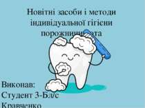 Новітні засоби і методи індивідуальної гігієни порожнини рота Виконав: Студен...