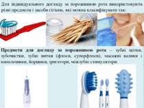 Для індивідуального догляду за порожниною рота використовують різні предмети ...