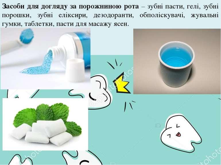Засоби для догляду за порожниною рота – зубні пасти, гелі, зубні порошки, зуб...