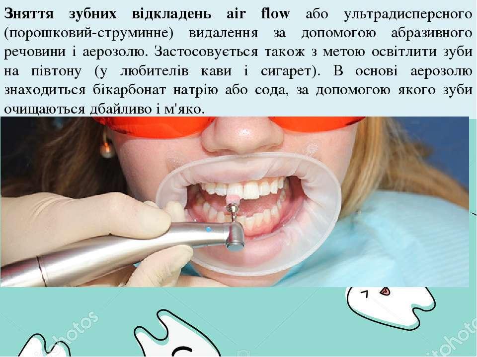 Зняття зубних відкладень air flow або ультрадисперсного (порошковий-струминне...
