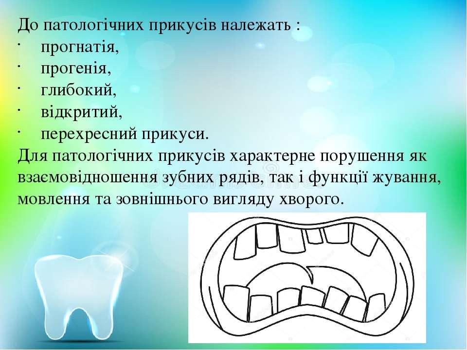 До патологічних прикусів належать : прогнатія, прогенія, глибокий, відкритий,...