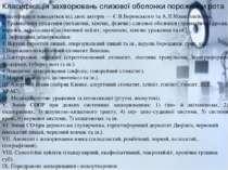 Класифікація захворювань слизової оболонки порожнини рота Класифікація наводи...