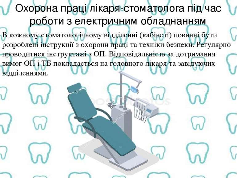 В кожному стоматологічному відділенні (кабінеті) повинні бути розроблені інст...