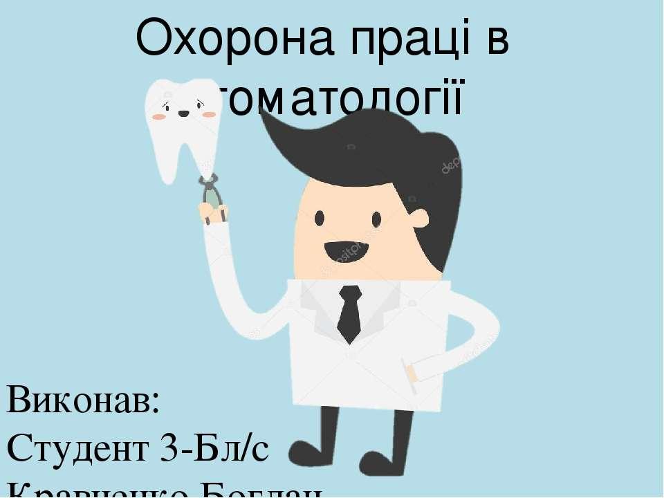 Охорона праці в стоматології Виконав: Студент 3-Бл/с Кравченко Богдан