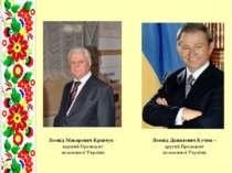 Леонід Макарович Кравчук – перший Президент незалежної України. Леонід Данило...