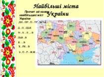 Найбільші міста України Прочитай назви найбільших міст України ДН . ПР . П . ...