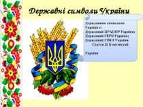 Державні символи України Державними символами України є: Державний ПРАПОР Укр...