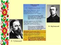 П. Чубинський М. Вербицький