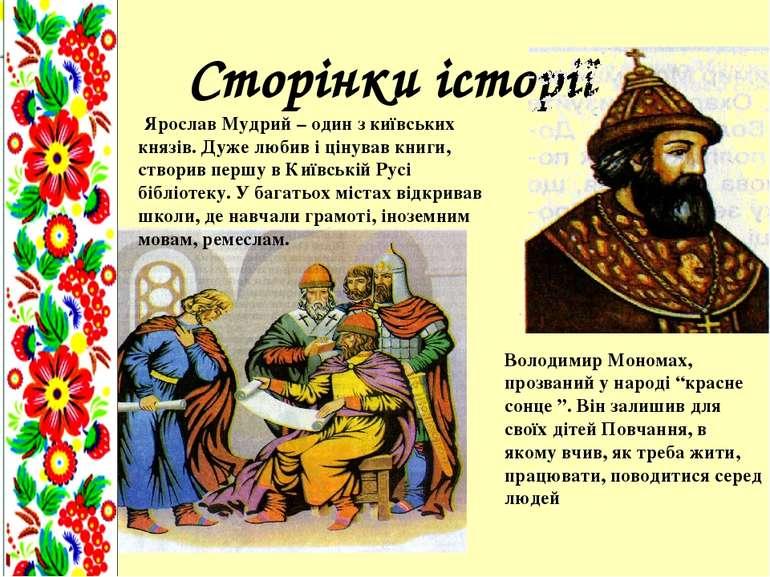 Сторінки історії Ярослав Мудрий – один з київських князів. Дуже любив і цінув...