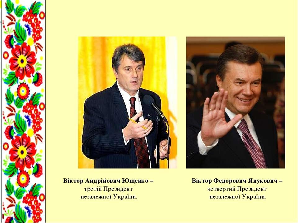Віктор Андрійович Ющенко – третій Президент незалежної України. Віктор Федоро...