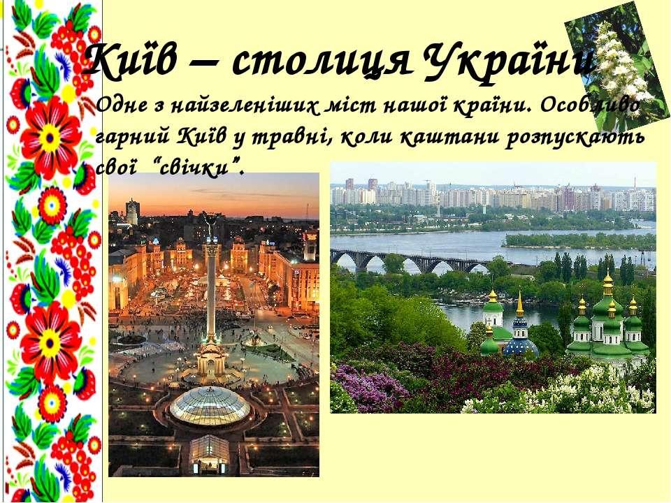 Одне з найзеленіших міст нашої країни. Особливо гарний Київ у травні, коли ка...