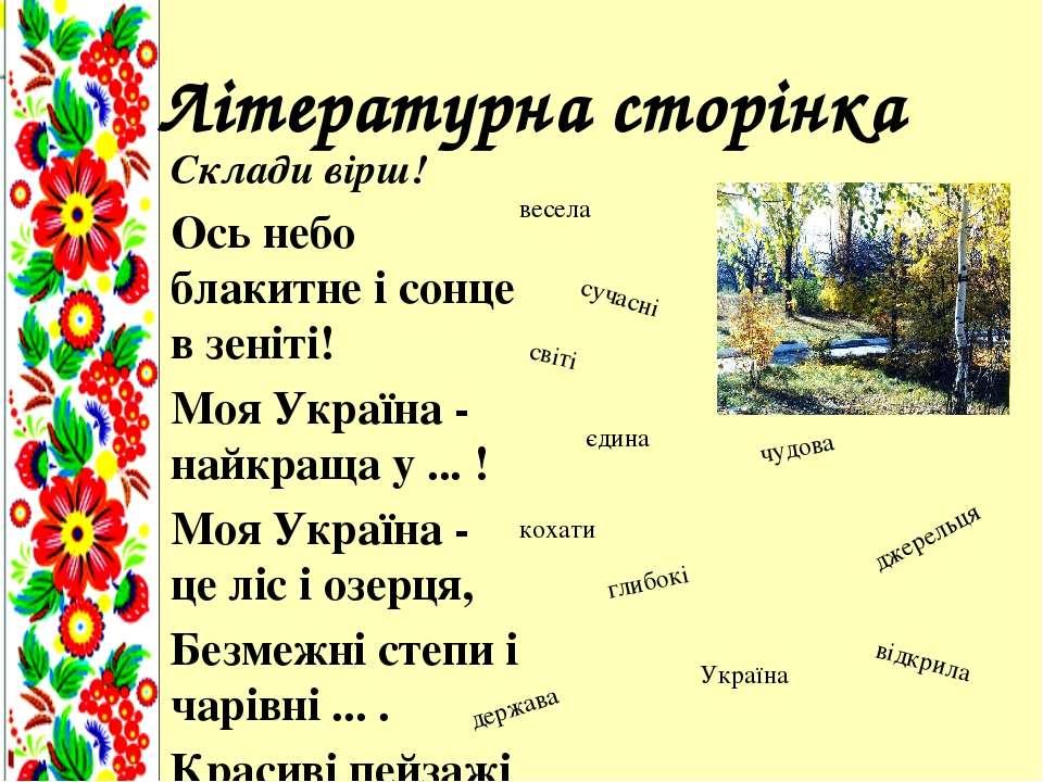 Літературна сторінка Склади вірш! Ось небо блакитне i сонце в зенiтi! Моя Укр...