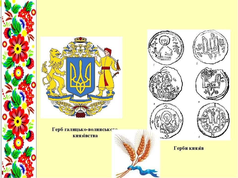 Герб галицько-волинського князівства Герби князів