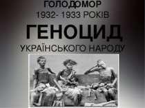 ГОЛОДОМОР 1932- 1933 РОКІВ ГЕНОЦИД УКРАЇНСЬКОГО НАРОДУ