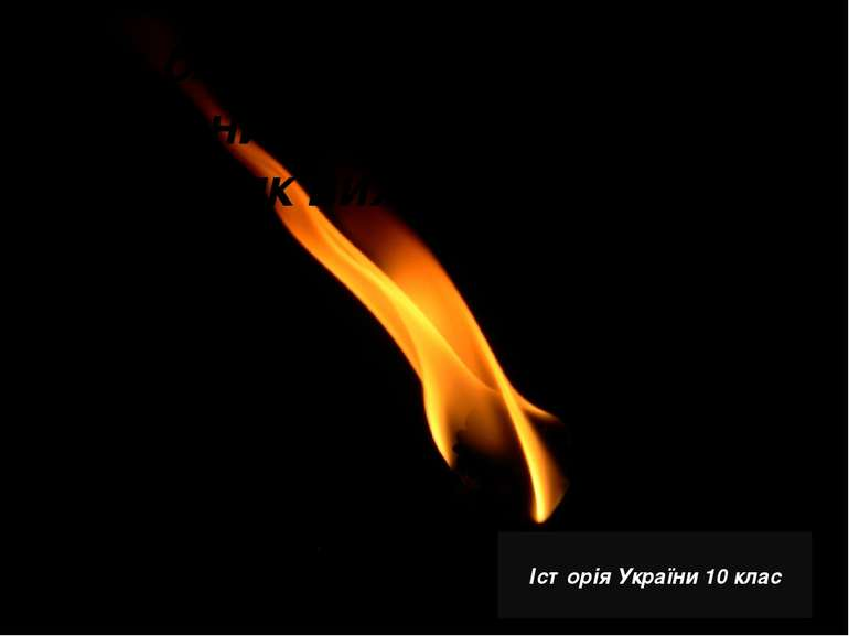 Сиве благання Вкраїни-Вітчизни: - Синку, як виживеш, все розкажи.. Історія Ук...