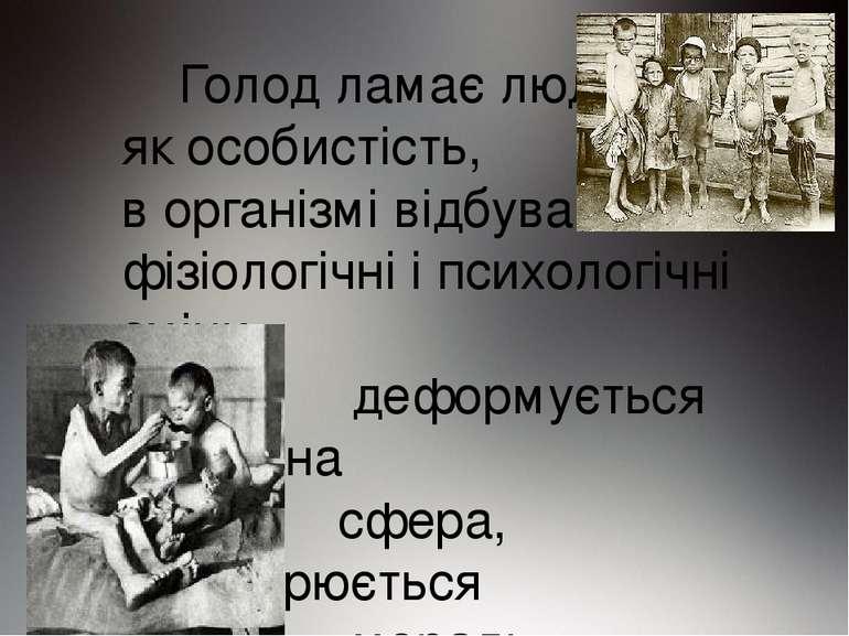 Голод ламає людину як особистість, в організмі відбуваються фізіологічні і пс...