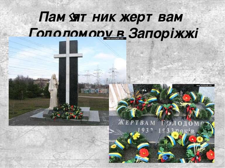 Пам ятник жертвам Голодомору в Запоріжжі