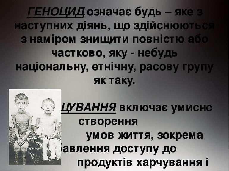 ГЕНОЦИД означає будь – яке з наступних діянь, що здійснюються з наміром знищи...